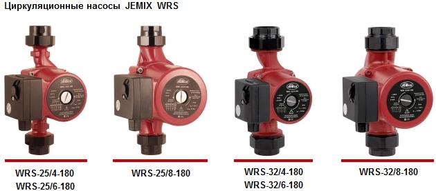 Циркуляционные насосы Jemix серии WRS. 3-х скоростные, с мокрым ротором.